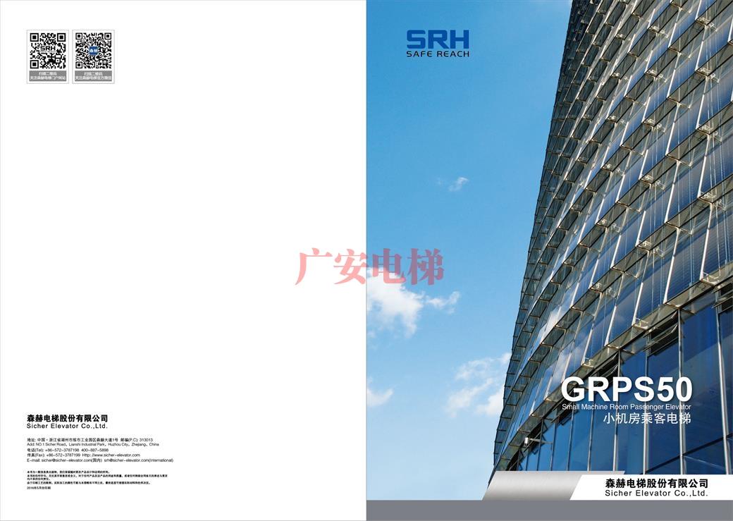 小机房乘客电梯GRPS50