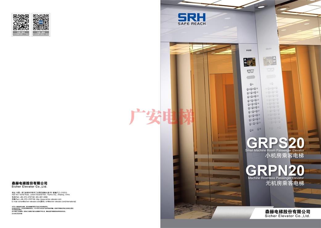 无机房乘客电梯GRPN20
