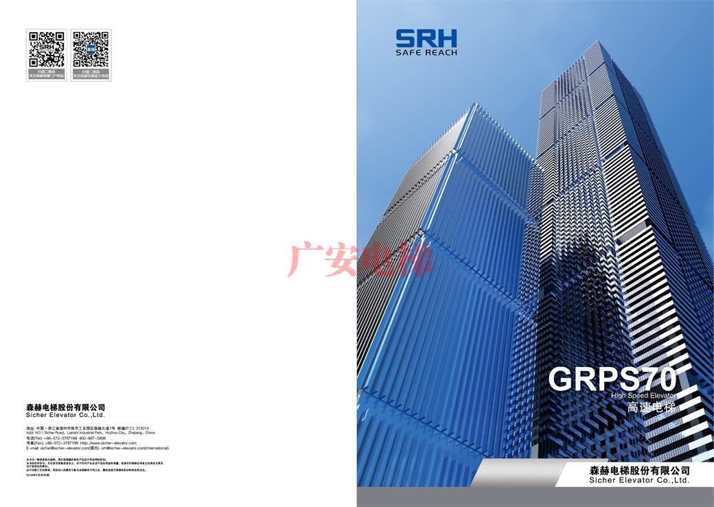 高速电梯GRPS70