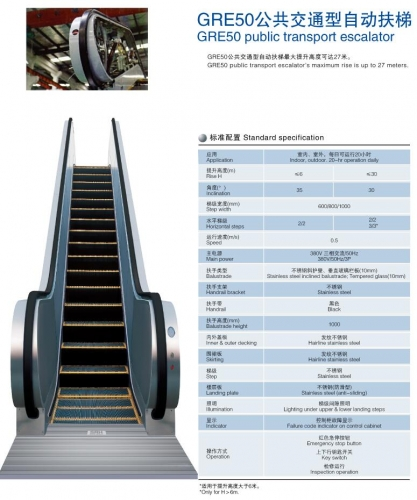 GRE50公共交通型自动扶梯