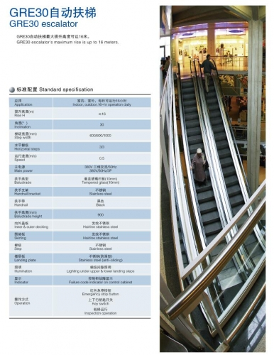 GRE30自动扶梯